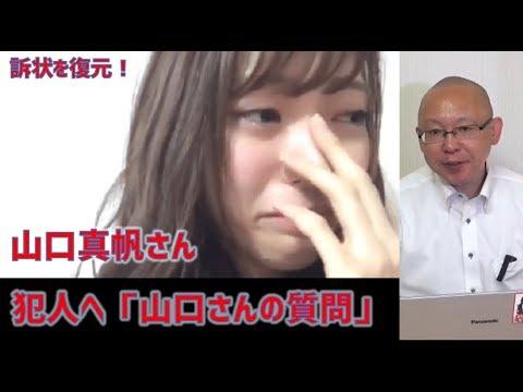 NGT48  記憶から訴状を復元 「山口さんの質問など」
