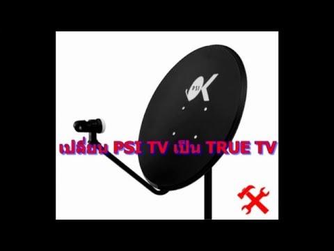 วิธีเปลี่ยน PSI TV เป็น True TV ง่ายมากๆๆ