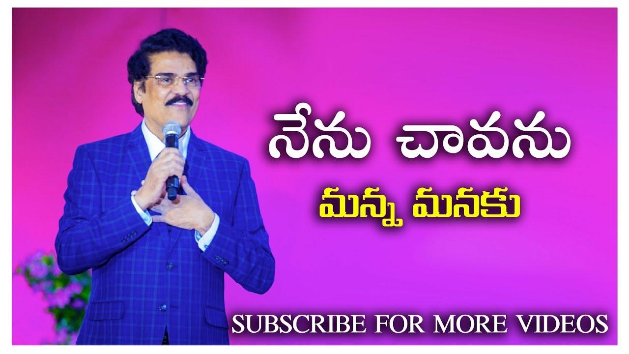 నేను చావను | Manna Manaku 356 | Telugu Christian Message | Dr Jayapaul