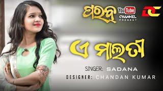 A MALOTI || Singer - SADANA || Koraputia Desia Song || PARAB || KORAPUT REVIEW