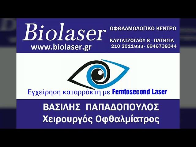 Εγχείρηση καταρράκτη με Femtosecond Laser- BioLaser