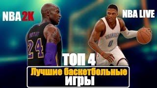 видео Игры баскетбол