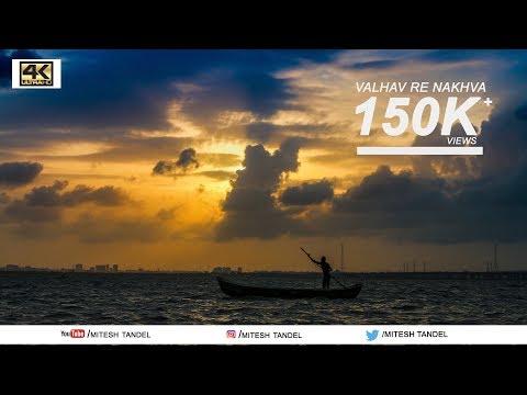 Valhaw Re Nakhawa |Official Video Song| Dinesh Nadkar, Shubhangi Kedar