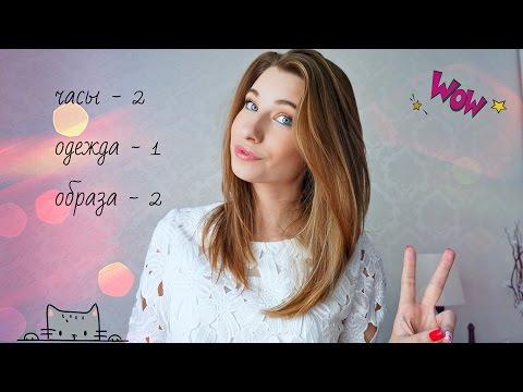 Одна одежда - 2 образа♥Morecolor.ru♥ KateLi0n