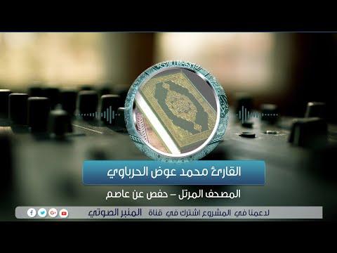 005 - Al-Maidah (The Table spread with Food) سورة المائدة  محمد الحرباوي