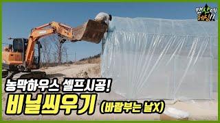 농막 비닐하우스 짓기 비닐하우스 비닐씌우기 셀프시공