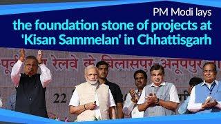 PM Modi lays the foundation stone of projects at 'Kisan Sammelan' in Chhattisgarh