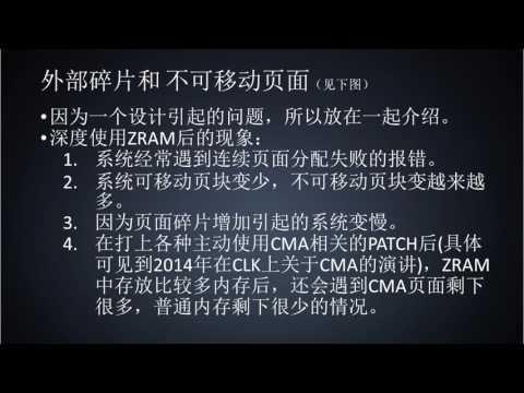 ZRAM那点事(2) ZRAM使用中3个问题以及Linux内核主线对他们的改进