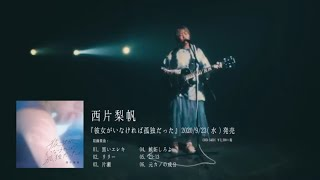 西片梨帆「黒いエレキ」Music Video Teaser