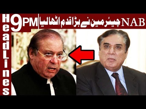 No one can pull NABs strings - Headlines & Bulletin 9 PM - 17 April 2018 | Express News