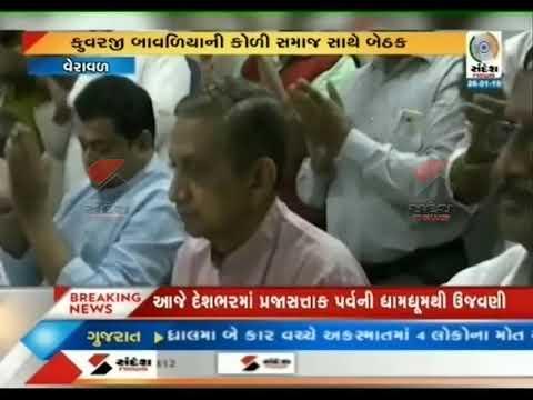 Cabinet Minister of Gujarat Kunvarji Bawalia held a meeting with Koli society leaders
