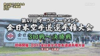 第49回全日本空手道選手権大会 3回戦~決勝戦 同時収録 2017全日本女子...