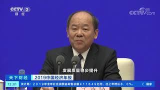[天下财经]2019中国经济年报 2019年GDP同比增长6.1%| CCTV财经