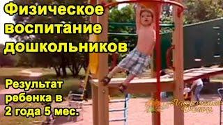 ☺ Физическое воспитание дошкольников  Физическое воспитание Результат в 2 года 5 мес.Любимые Дети