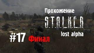 Сталкер Lost Alpha #17 [Финал](, 2014-06-12T05:09:53.000Z)