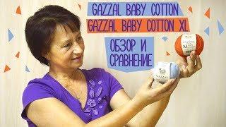 Обзор и сравнение GAZZAL BABY COTTON и GAZZAL BABY COTTON XL