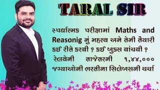 Maths & Reasoningની તૈયારી કેવી રીતે કરવી ?... by TARAL SIR