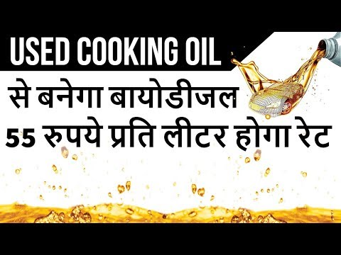 Used Cooking Oil से बनेगा बायोडीजल - RUCO Initiative by FSSAI - Current Affairs 2018