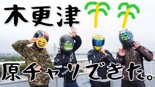 木更津海鮮原チャリツーリングPart①【KSR80】【SMX50】【ジョルノ】【TACT】