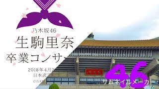 https://www.youtube.com/channel/UC2v9YI7qrbIWKreeWP6kZ5Q?sub_confirmation=1 4月22日 日本武道館 乃木坂46.