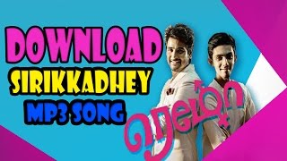 Download ▶️ 🎶Sirikkadey Mp3 Song 🎶 Remo (🎧 Watch Video Song AlSo 🎧)