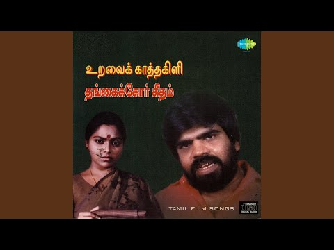 Idhu Raaththiri Neram thumbnail