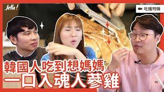 【台北】銷魂人蔘雞삼계탕 讓韓國人想媽了|還有隱藏超辣炸雞????韓國大叔開的餐廳