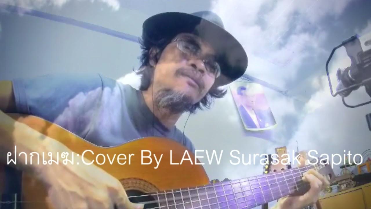 ฝากเมฆ Cover โดย Laew Surasak Sapito