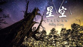 星空 Milky Way 縮時攝影 TIME LAPSE BY YOCOWOL HD 1080P