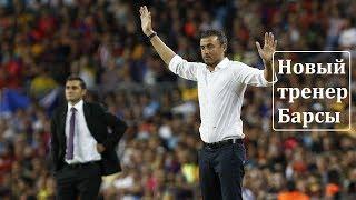 У Барселоны новый тренер. Новости футбола