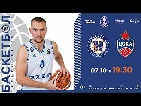 Новосибирск (Новосибирск) - ЦСКА-2 (Москва). Россия. Суперлига. Первый дивизион.