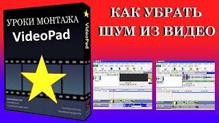 Как убрать шум из аудио VideoPad Video Editor  Видеоуроки для начинающих