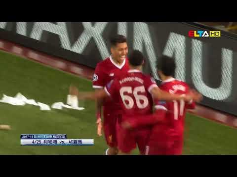 【17-18歐冠】0425 利物浦 vs  AS羅馬