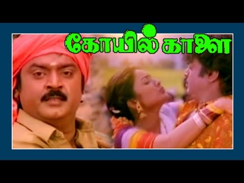 Tamil Superhit Full Movie | Kovil Kaalai ( கோயில் காளை) | Vijayakanth