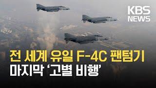 전 세계 유일 F-4c 팬텀기 '임무 종료'