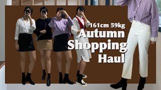 [161cm 59kg 66사이즈 옷 쇼핑 하울]  가을…
