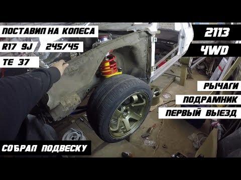 ВАЗ 2113 4WD ! широкие диски 9j + подрамник рычаги и стойки с занижением.