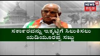 ಅಗ್ರ ರಾಷ್ಟೀಯ ವಾರ್ತೆ | ಸರ್ಕಾರವನ್ನು ಇಕ್ಕಟ್ಟಿಗೆ ಸಿಲುಕಿಸಲು Yeddyurappa ಸಜ್ಜು | June 16, 2018