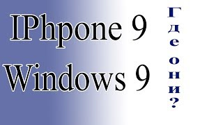 Почему Apple и Microsoft пропустили цифру 9