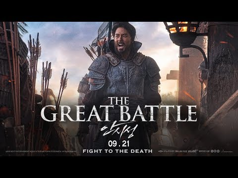 The Great Battle Trailer
