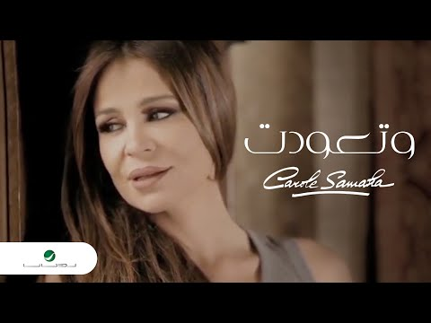 CAROLE SAMAHA 2010 TÉLÉCHARGER MP3