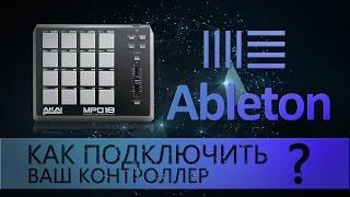 Ableton Live. Как подключить midi контроллер?