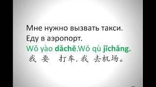 Базовые фразы китайский язык