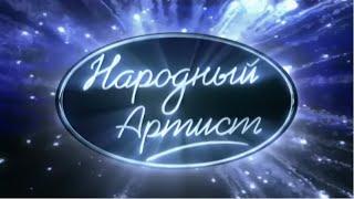 Народный артист-1 - Второй полуфинал