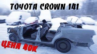 BATON. Распил TOYOTA CROWN 141 ради самого низкого УАЗа.