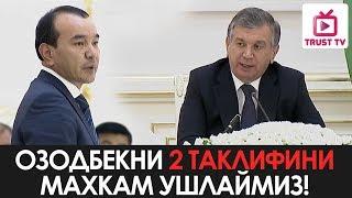 Мирзиёев: Озодбекни 2 ТА ФИКРИНИ маҳкам ушлашимиз керак!