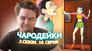 Чародейки 2 Сезон 16 Серия