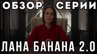 ОБЗОР 11 СЕРИИ АМЕРИКАНСКОЙ ИСТОРИИ УЖАСОВ || 7 СЕЗОН
