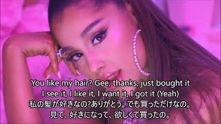 洋楽 和訳 Ariana Grande - 7 rings