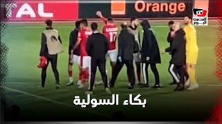لاعبو الأهلي يواسون السولية عقب دخوله في نوبة بكاء بعد التعادل مع فيتا كلوب